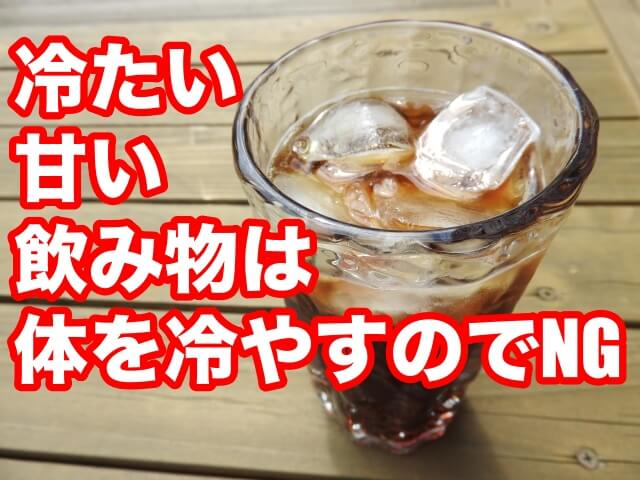 甘い清涼飲料水
