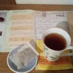 えぞ式すーすー茶の口コミ体験レビュー!妊婦でも飲める健康茶の感想