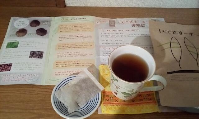 えぞ式すーすー茶